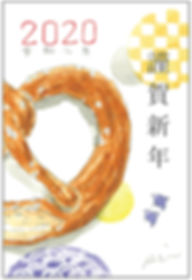 2020秋山洋子年賀状デザイン.jpg