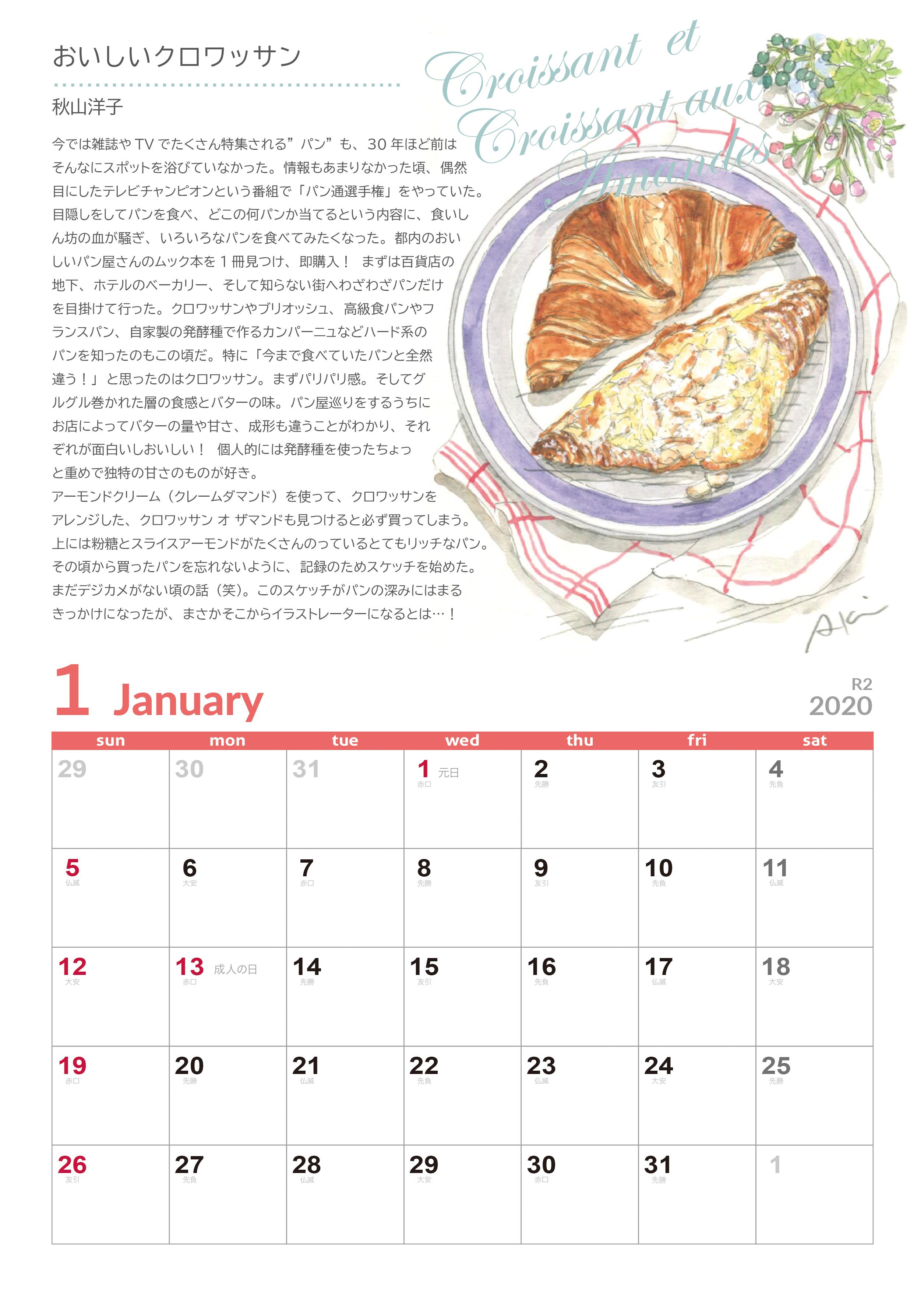 2020パンのカレンダー1月の絵柄