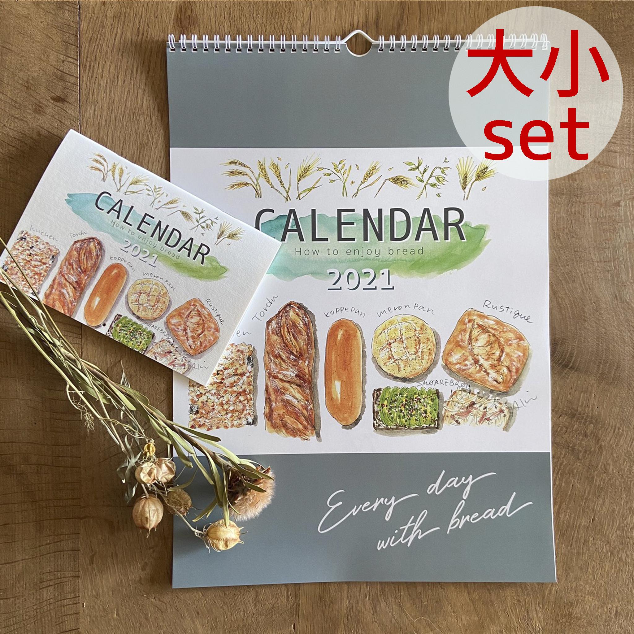カレンダー大小セット