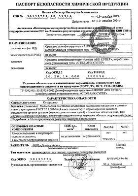 Паспорт химической безопасности дезинфицирующего средства «Анолит АНК СУПЕР»