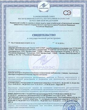 Свидетельство о государственной регистрации дезинфицирующего средства «Анолит АНК СУПЕР»