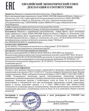 Декларация о соответствии Дезинфекционной установки, не бытового назначения, марки «ЭКОшлюз»