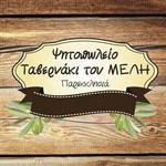 184-0.tavernaki_tou_meli_logo.5359fde183