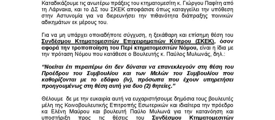 ΑνακοίνωσηΣυνδέσμου Κτηματομεσιτών Επιχειρηματιών Κύπρου