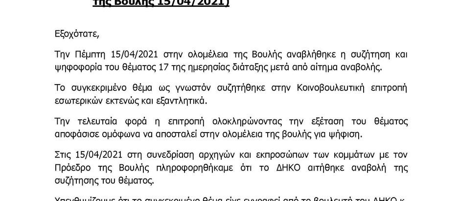 Αναβολή συζήτησης της πρότασης νόμου του βουλευτή  του ΔΗΚΟ κ. Παύλου Μυλωνά (Θέμα 17 )...