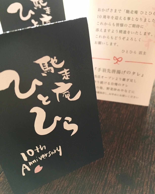 10周年記念カード