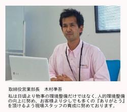 木村取締役