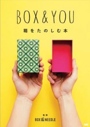 Box & You (9784861007958)