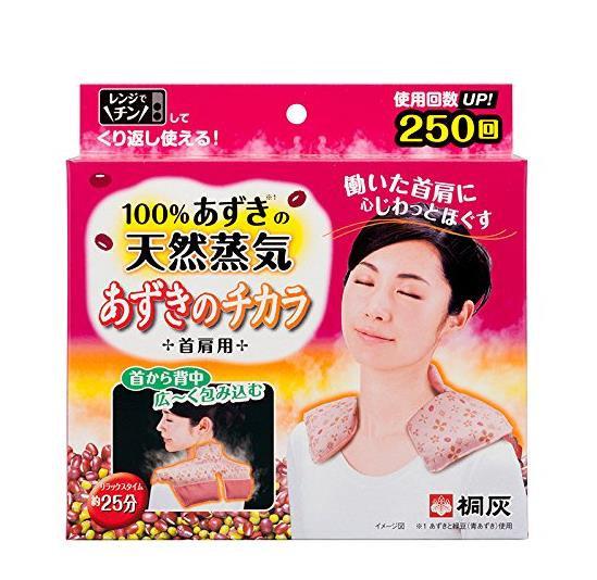 日本KIRIBAI桐灰 天然红豆蒸汽肩颈贴 可微波炉加热重复使用