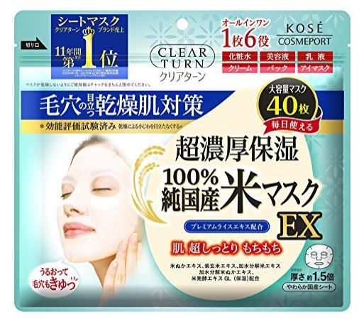 日本KOSE高丝保湿大米缩毛孔面膜6合1毛穴干燥肌去细纹40枚