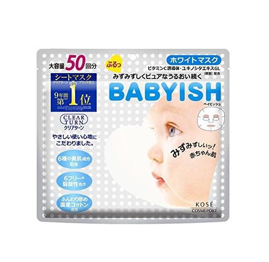 日本Kose高丝babyish婴儿肌 玻尿酸/白皙/面膜 两款可选
