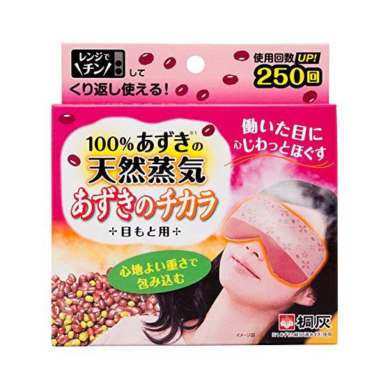 日本KIRIBAI桐灰化学 天然红豆蒸汽眼罩 可重复使用 舒缓眼部