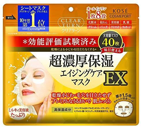 日本KOSE高丝EX紧致超浓厚八合一保湿美容液面膜40枚