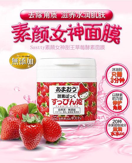 日本Sastty自然派club素颜女神草莓酵素面膜
