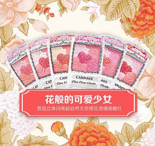 日本CANMAKE 井田 花瓣雕刻五色腮红附刷 6款颜色 1件入 COSME大赏受赏