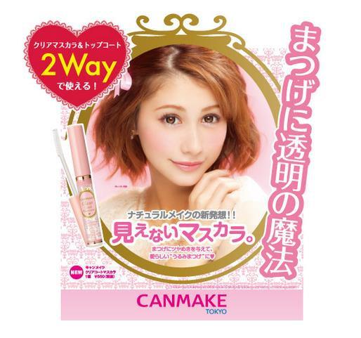 日本CANMAKE井田 2 Way 透明魔法睫毛膏 睫毛定妆雨衣