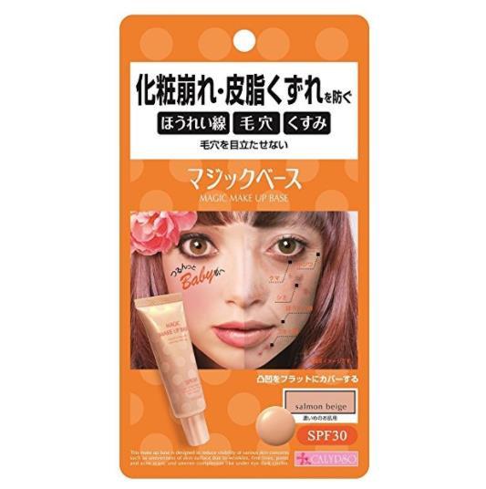 日本CALYPSO MAGIC控油定妆多机能遮瑕隔离乳妆前乳