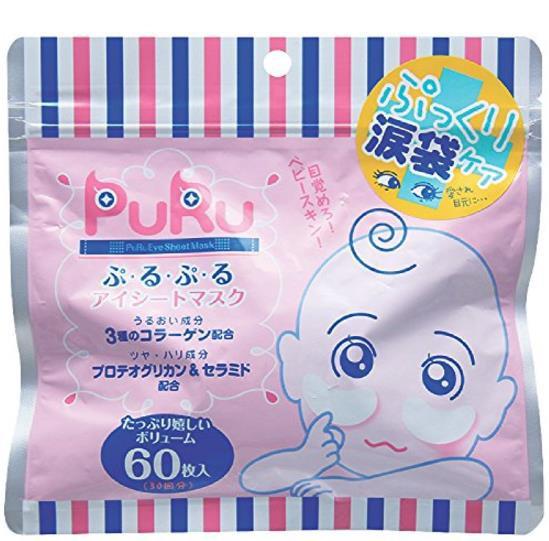 日本SPC PURU保湿补水泪袋卧蚕眼膜 去黑眼去眼袋 60片