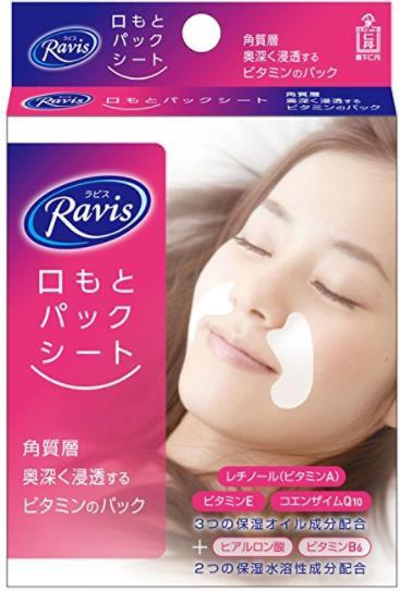 日本森下仁丹Ravis夜间修护嘴角细纹法令纹保湿贴膜 10片