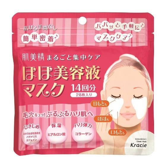 日本Kracie肌美精脸颊苹果肌保湿弹力面膜28枚入14回分