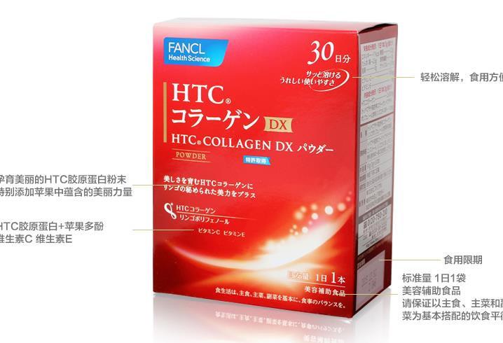 日本FANCL 芳珂 HTC胶原蛋白美肌DX粉末冲剂1日1本 30日 60日 90日份 喝出水润