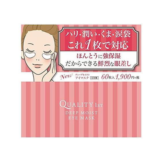 日本COSME获赏Quality First 皇后秘密 高保湿去黑眼圈抗皱眼膜