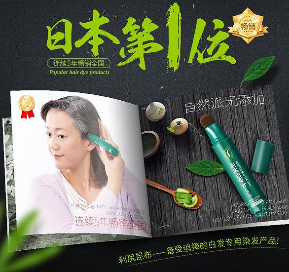 日本利尻昆布染发笔染发膏天然植物染发剂白发遮盖笔不伤发染发棒