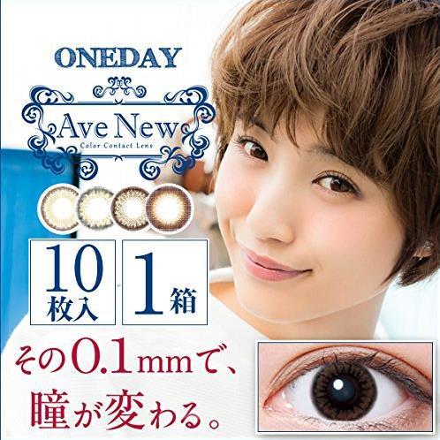 日本AveNew日抛美瞳 隐形眼镜 超薄舒适 一盒10枚 四色度数可选