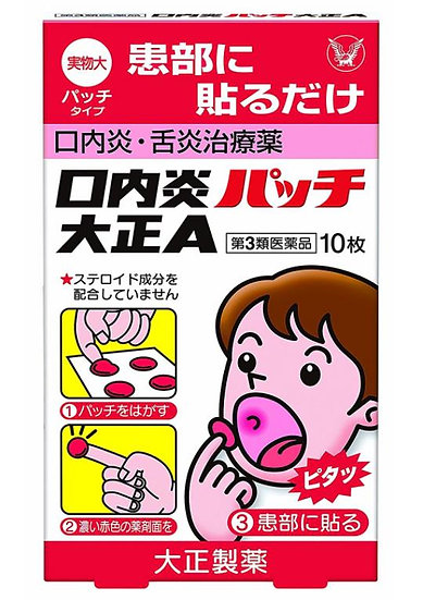 日本大正制药口腔溃疡生疮疱疹口内消炎小圆药膏贴10片迅速止痛镇痛