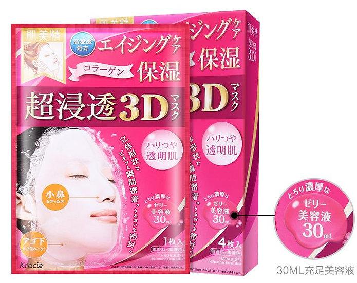 日本KRACIE嘉娜宝 肌美精 深层弹力3D立体玻尿酸面膜 4片入  三款可选