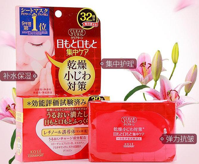 日本 KOSE高丝法令纹眼膜保湿淡化眼部嘴角细纹防干燥 32对
