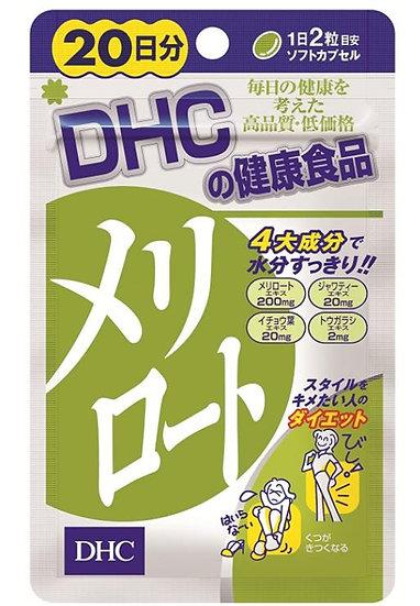 日本DHC下半身纤体瘦身片 去除水肿减脂 美腿调节体形 40粒20日分