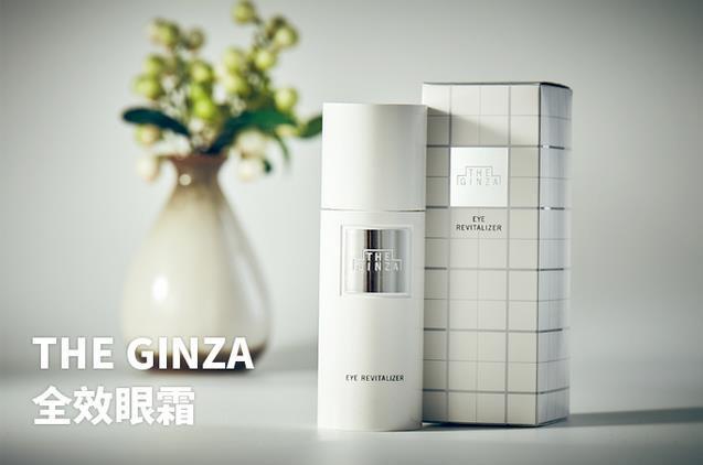 SHISEIDO 资生堂THE GINZA全效保湿修复眼霜15g 修复紧致去黑眼圈