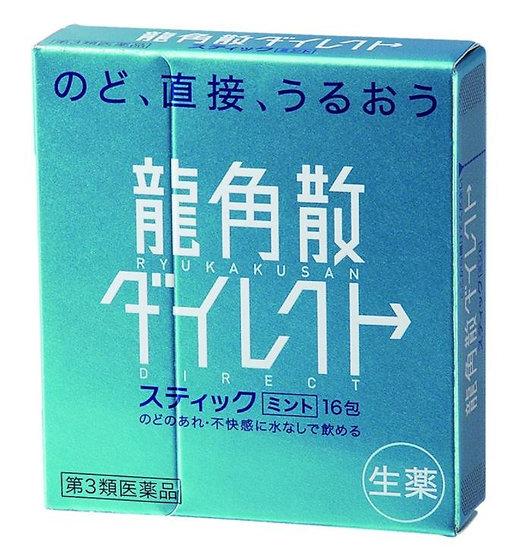日本RYUKAKUSAN龙角散 润喉粉 三种口味可选