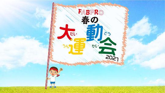 FAB_daiundoukaiSAM-out1.jpg