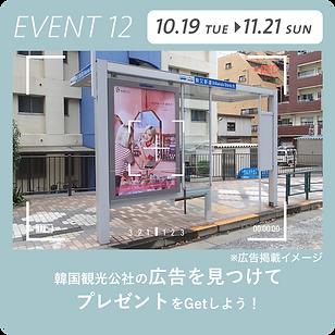 event12_fix.png
