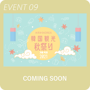 event9.png