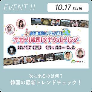 event11_fix.png