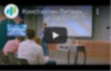 Video_Litvinstky.png
