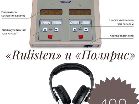 "Акция на Rulisten и Микрополяризацию ""Полярис""!"