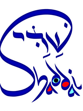 New Age Take on Sacred Iraqi Jewish Chants