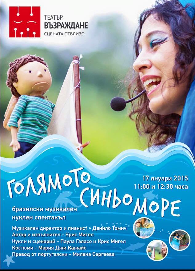 Cartaz_Tanto_Mar_-_em_Sófia_na_Bulgaria_2015.jpg