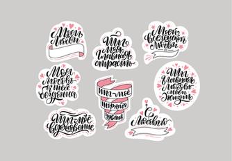 St. Valentine's sticker pack