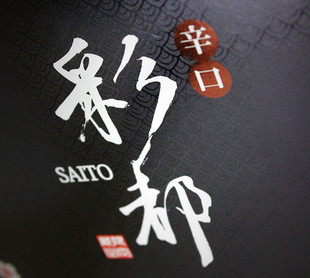 SAITO JAPANESE BEER PACK