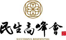 民生高峰會logo-橫式排列.jpg