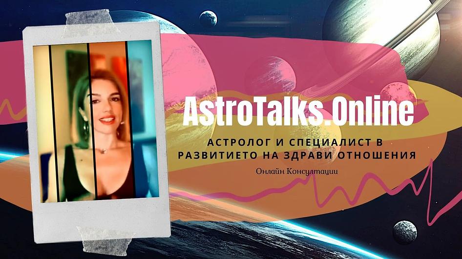 Астролог AstroTalks