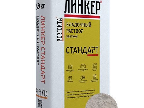 Кладочный раствор цветной Perfekta Линкер Стандарт , 50 кг