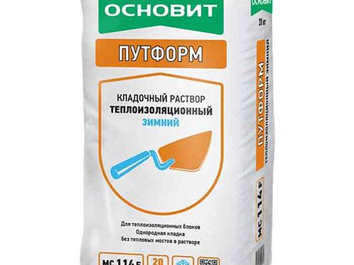 Теплый кладочный раствор ОСНОВИТ ПУТФОРМ MC114 F (зимний)