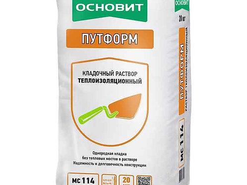 Теплый кладочный раствор ОСНОВИТ ПУТФОРМ MC114
