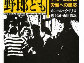 教育社会学⑥ウィリス『ハマータウンの野郎ども』(1977、邦訳1996)
